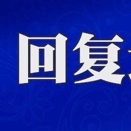 阜南县政府就城区拆迁、占道经营、乡镇环境整治等民生问题回复选登