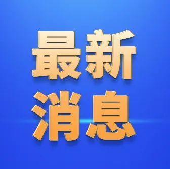 事关国庆出行,阜阳铁路最新消息!