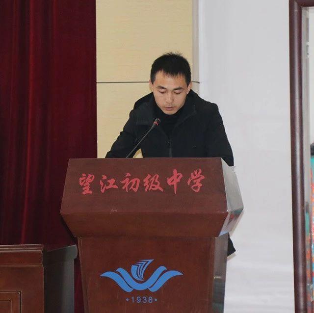 望江初级中学召开2018-2019学年班主任培训会