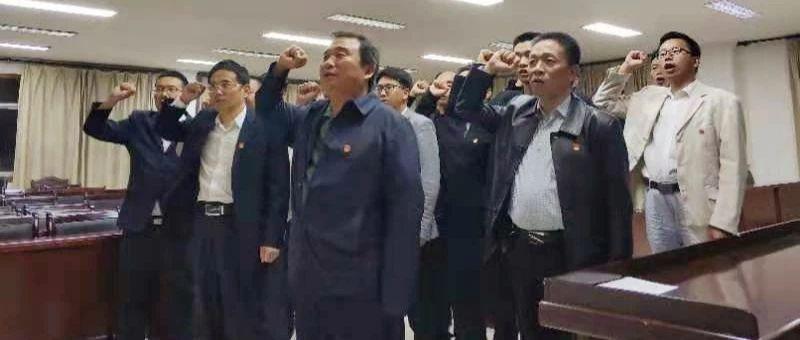湖口农业农村局开展领导班子带头重温入党誓词主题活动