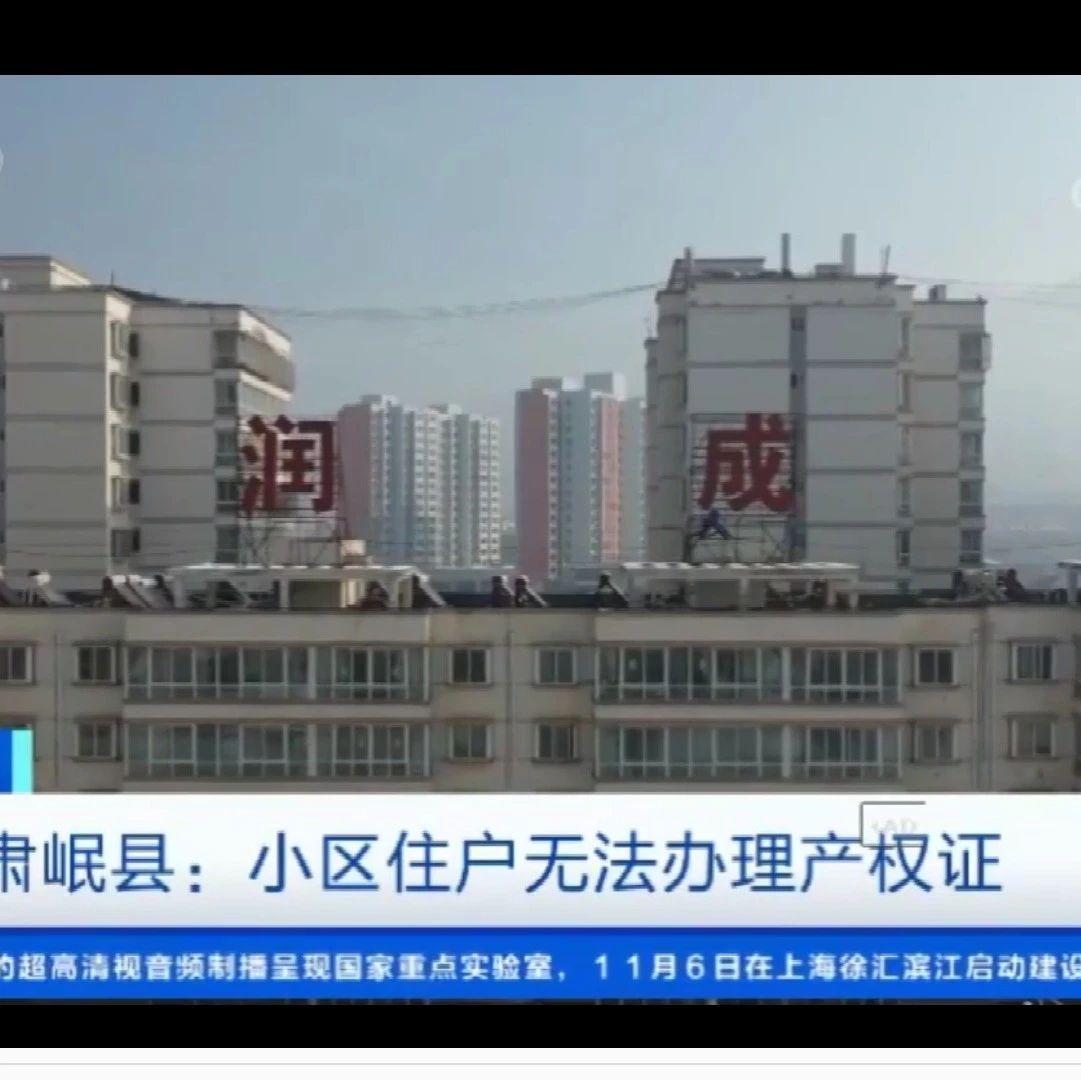 【关注】定西一县被CCTV2长达7分钟曝光!