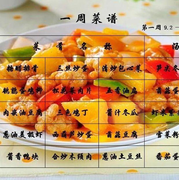 【一周菜谱】9.9~9.13