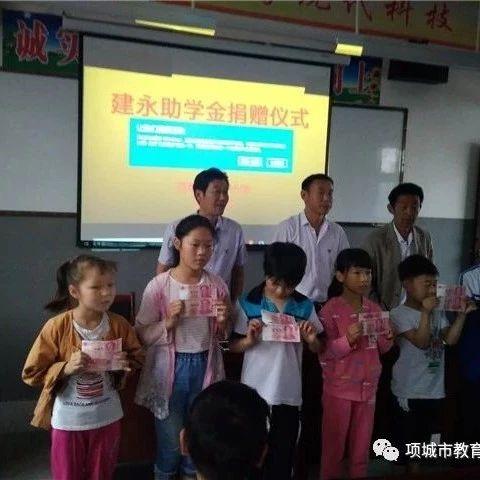 范集镇大吴小学举行建永助学金捐赠仪式