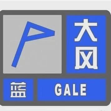 阵风8级+后天小雨!清河县气象台再次发布大风蓝色预警信号