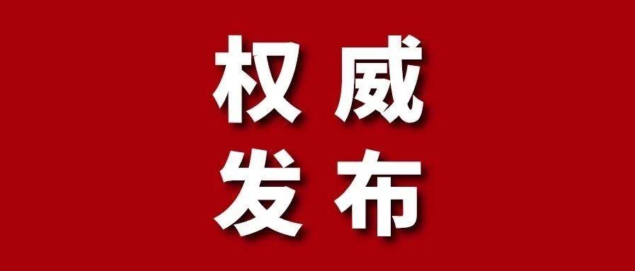 2020年3月8日12时至24时滨州市新型冠状病毒肺炎疫情情况