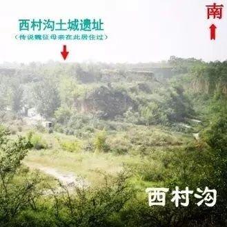 富平西村:寻访魏征故里