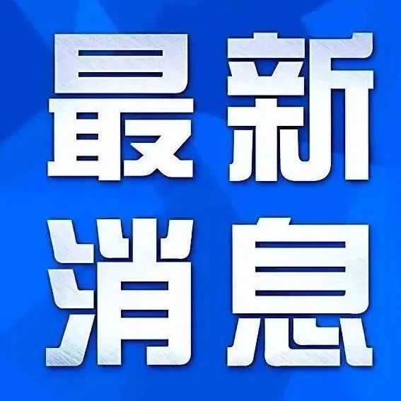 陕西省教育厅:不得提前收取学费住宿费按实际住宿时间收取