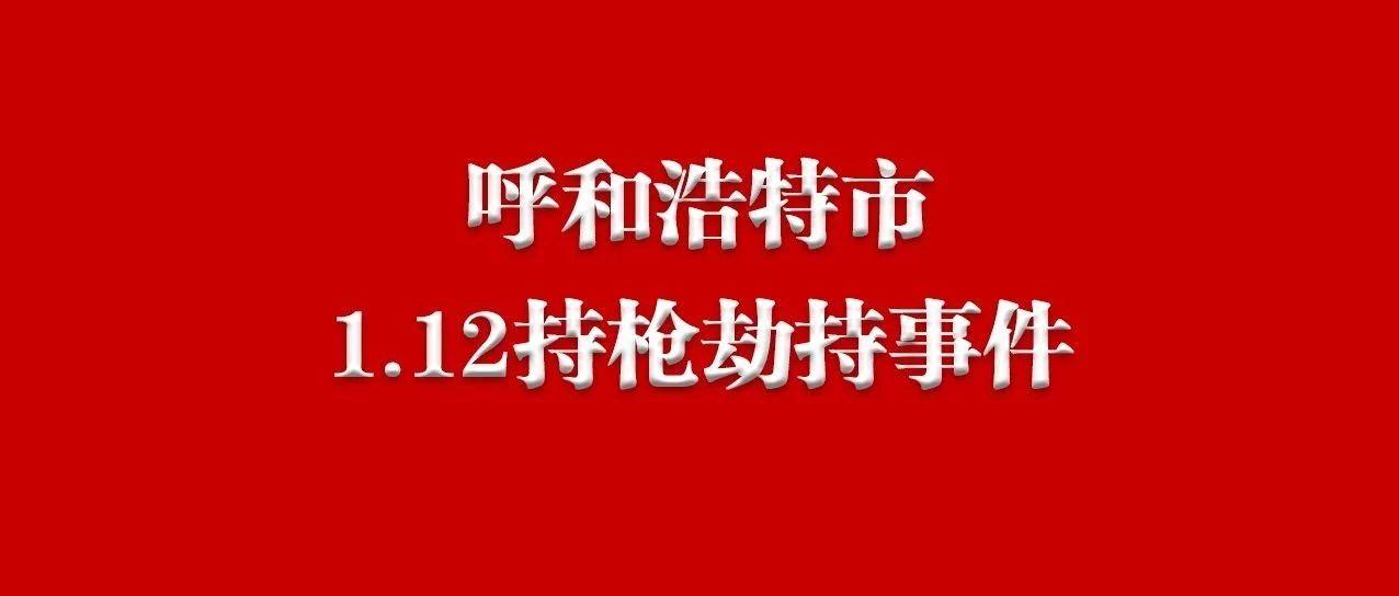 1月12日,呼市新城�^一嫌犯持��劫持3人被警方��溃�