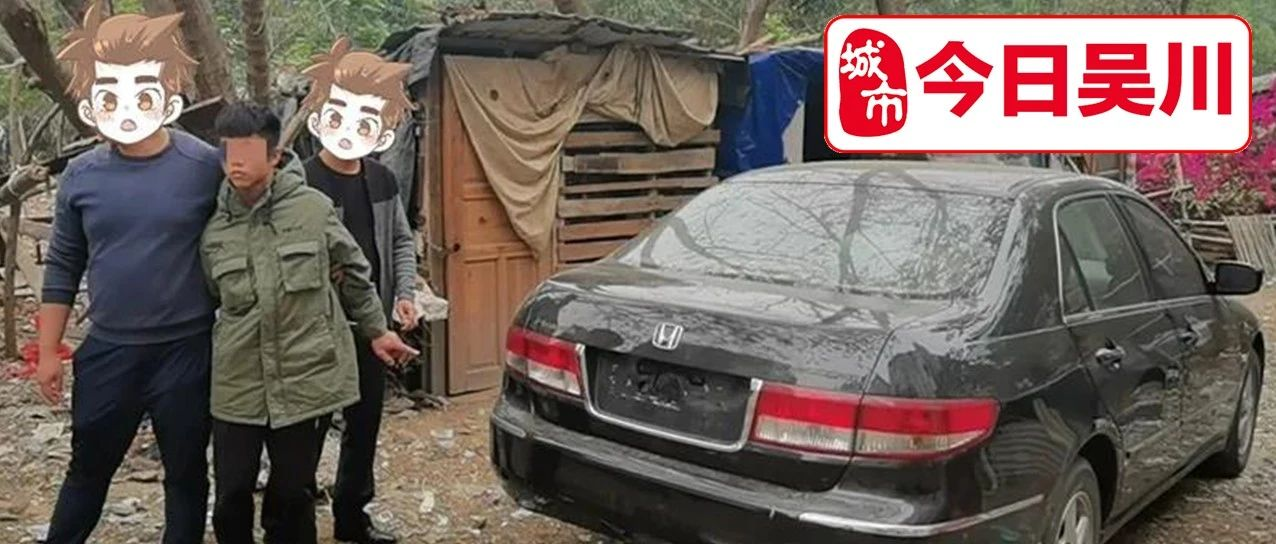 重磅!吴川打掉一个盗窃小汽车、电动车、摩托车的犯罪团伙