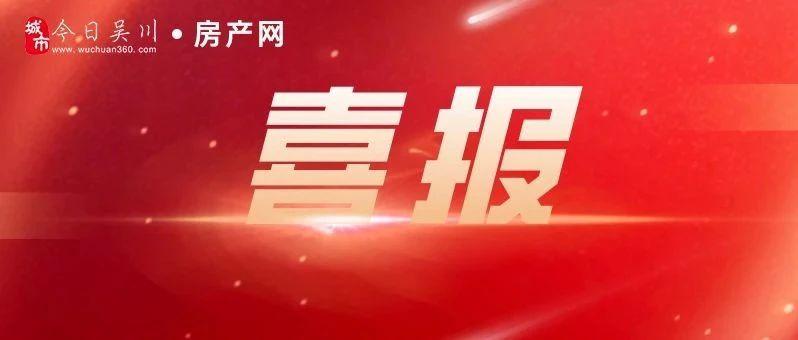 """吴川1名老师上榜!湛江这12名中小学教师,拟评""""教授""""级别!"""