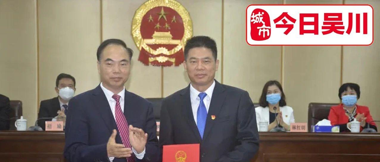 重磅!陈恩才同志被任命为吴川市人民政府副市长、代市长
