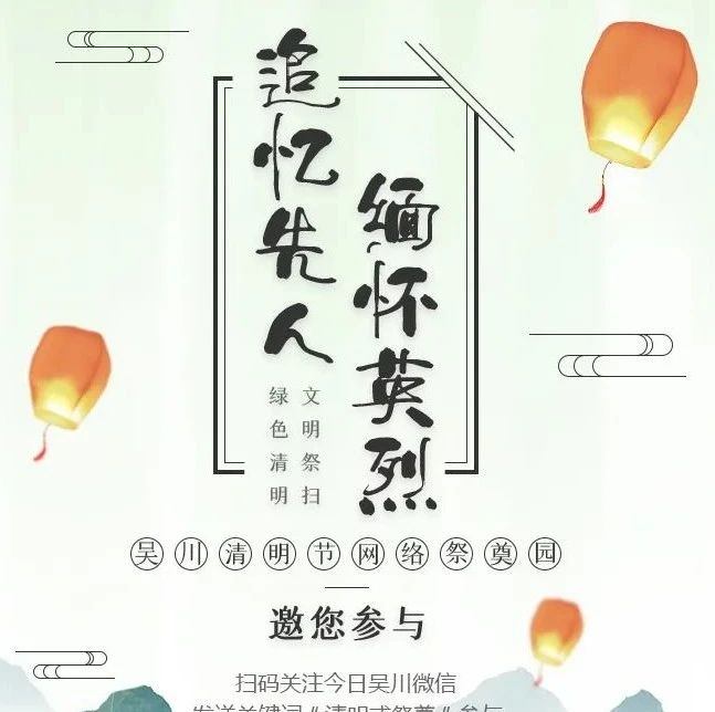 清明网络祭祀,网上祭亲人!今日吴川网上祭奠平台已开通!