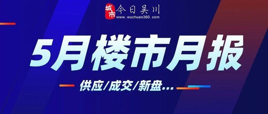 楼市月报:5月吴川楼市网签678套,环比增长62.59%!