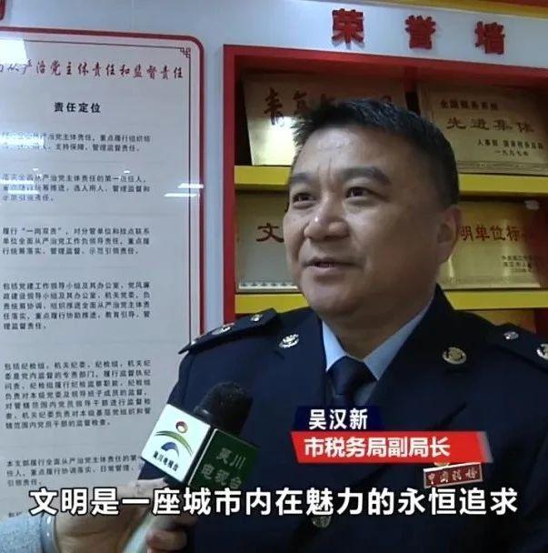 """喜报!我市税务局荣获""""省级文明单位""""称号"""