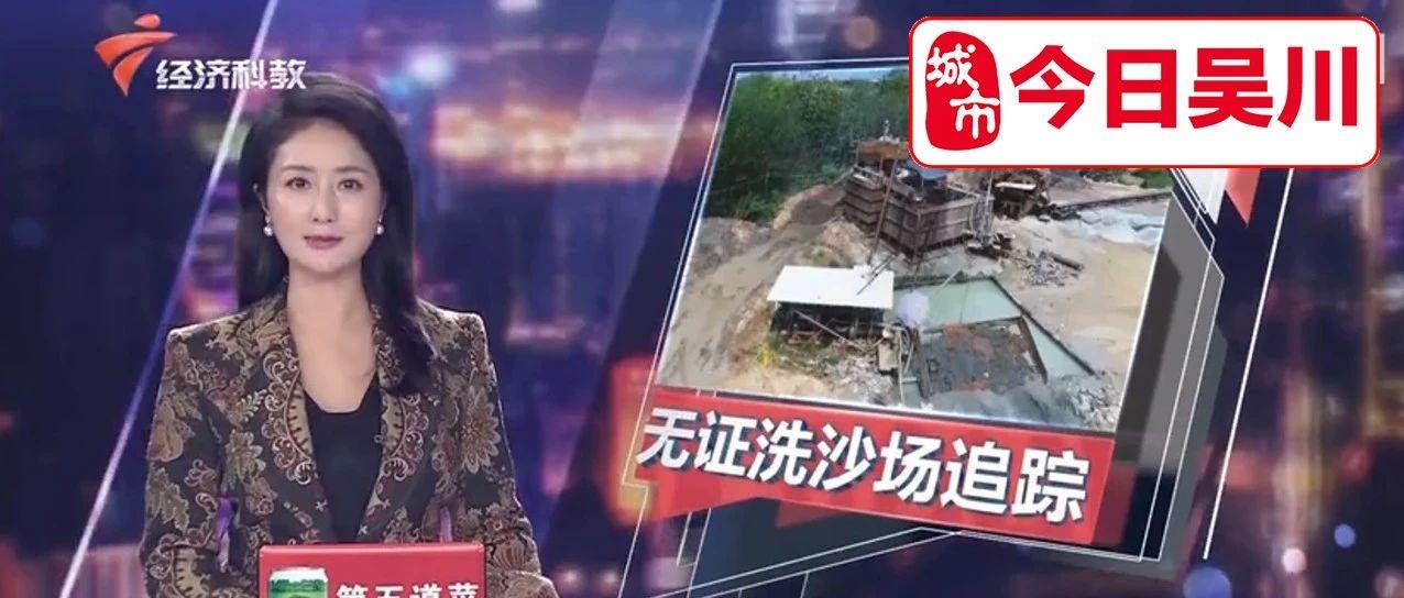 吴川无证黑洗沙场持续扰民,投诉两年无法解决?究竟卡在哪里?