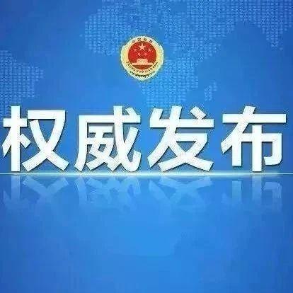 吴川市委书记全可文接受纪律审查和监察调查