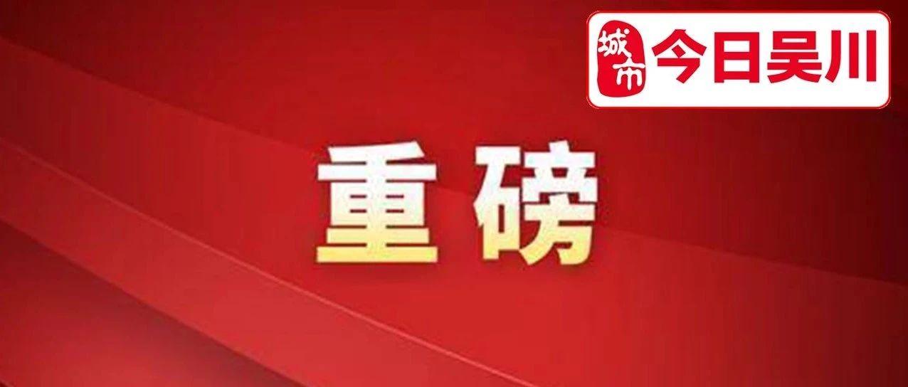 吴川市公安局原局长陈天耀,严重违纪违法被开除党籍和公职处分