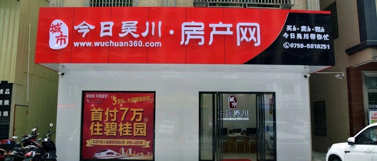 重磅消息!!!今日吴川・房产网十月双店同开!超多福利等你来拿!!