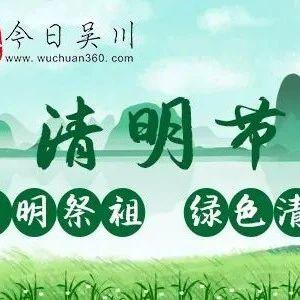 【倡议】清明网络祭祀,网上祭亲人!今日吴川网上祭奠平台已开通!