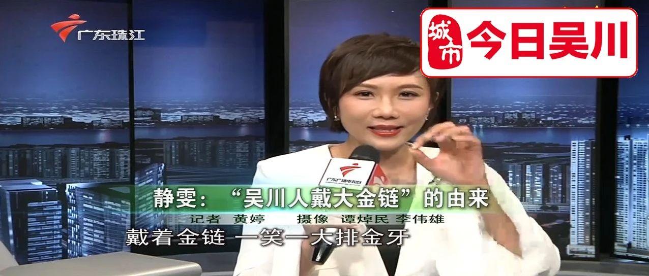 """《今日关注》""""最佳拍档""""郑达和李静雯再次合作,共同回忆当年""""吴川人一开口成排金牙""""的往事!"""