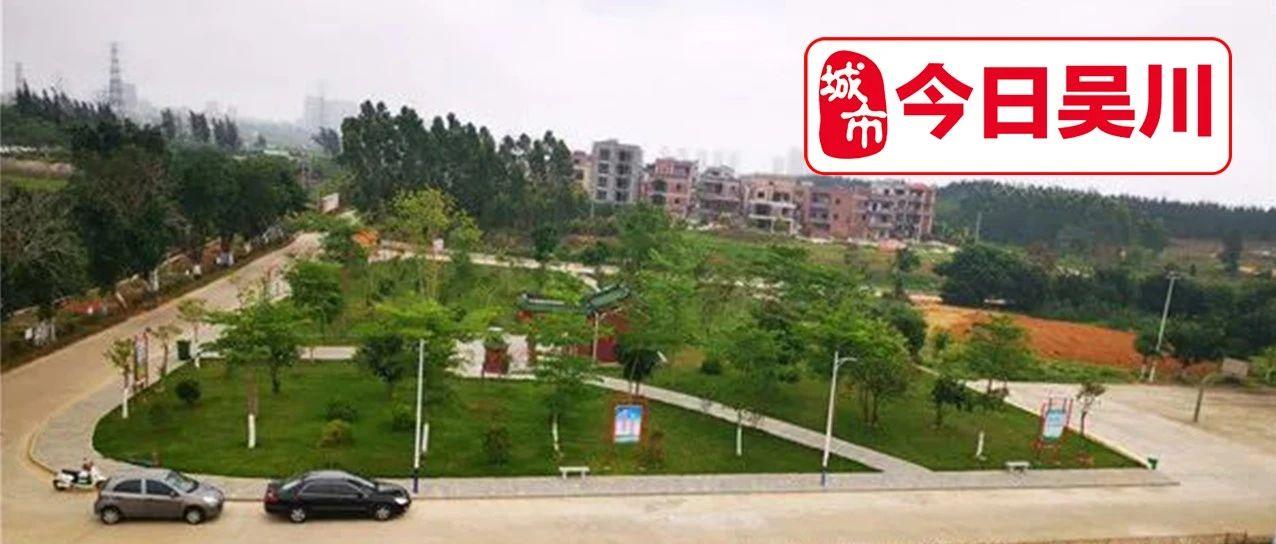 吴川一村庄投入资金700多万元,闲置荒地变身文化小公园和农耕田园