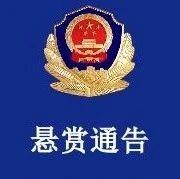 """悬赏通告:湛江一男子被劫不幸遇害,警方悬赏""""2万元""""寻求线索!"""