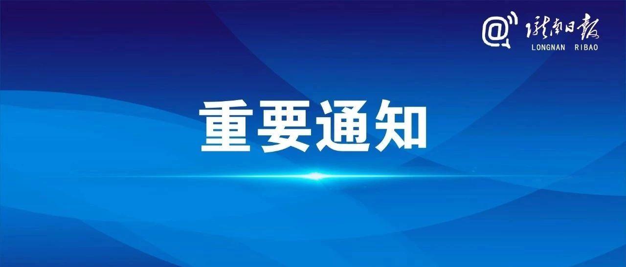 陇南2县撤销国省道及高速路出入口检测消毒站(点)