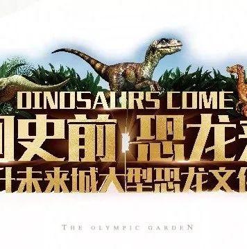 惊喜!让你尖叫的恐龙展!参观券免费送!就在�|升未来城!