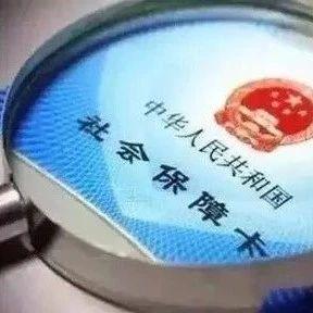 自11月1日起,全县无社保卡人员将不能进行就医结算~