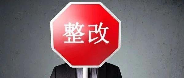 澳门太阳城官网这个地方污染严重,被要求整改!
