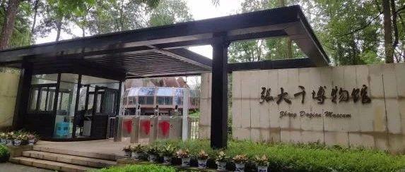 内江骄傲:张大千博物馆
