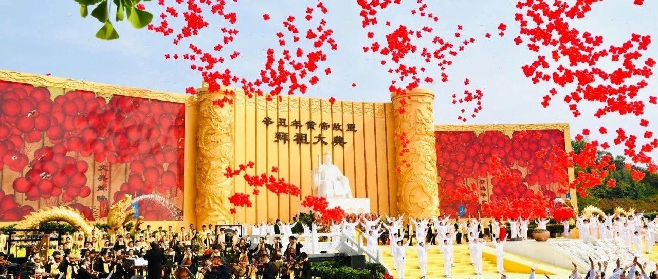 全球华人礼拜始祖轩辕!辛丑年黄帝故里拜祖大典今日举行