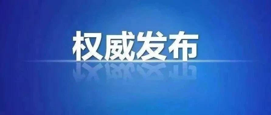 【交通】郑州:节日期间限行政策调整!