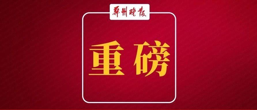 明日起,郑州将对非国标电动自行车限期开放登记备案