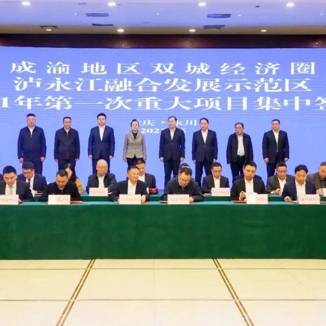 175个亿!泸州、永川、江津签下9个重大项目!