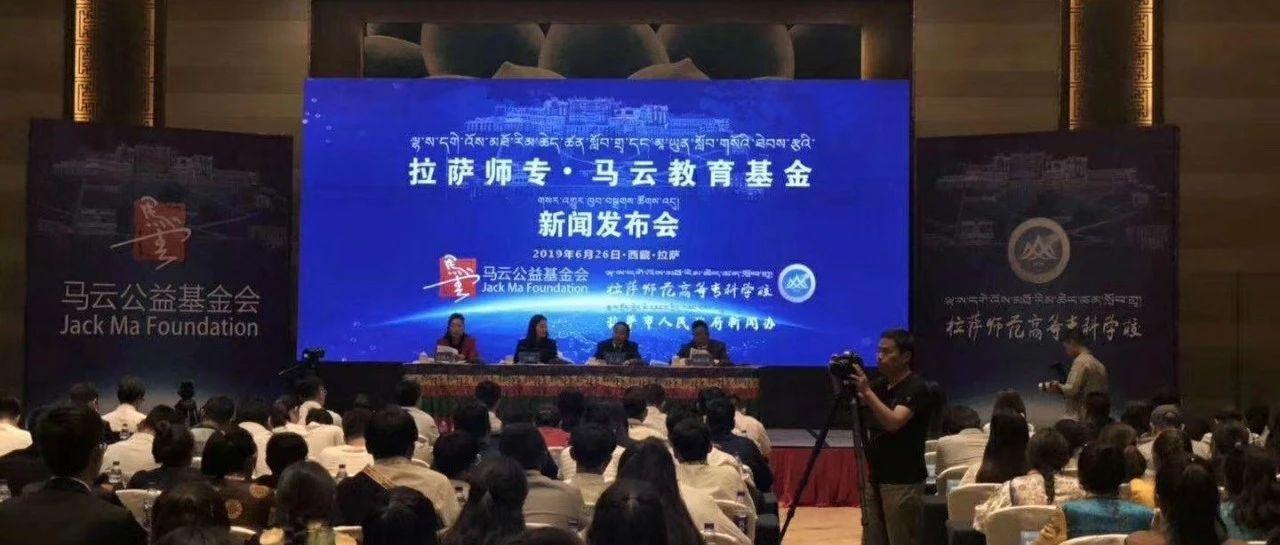 西藏的这个公益项目,马云给了1个亿!