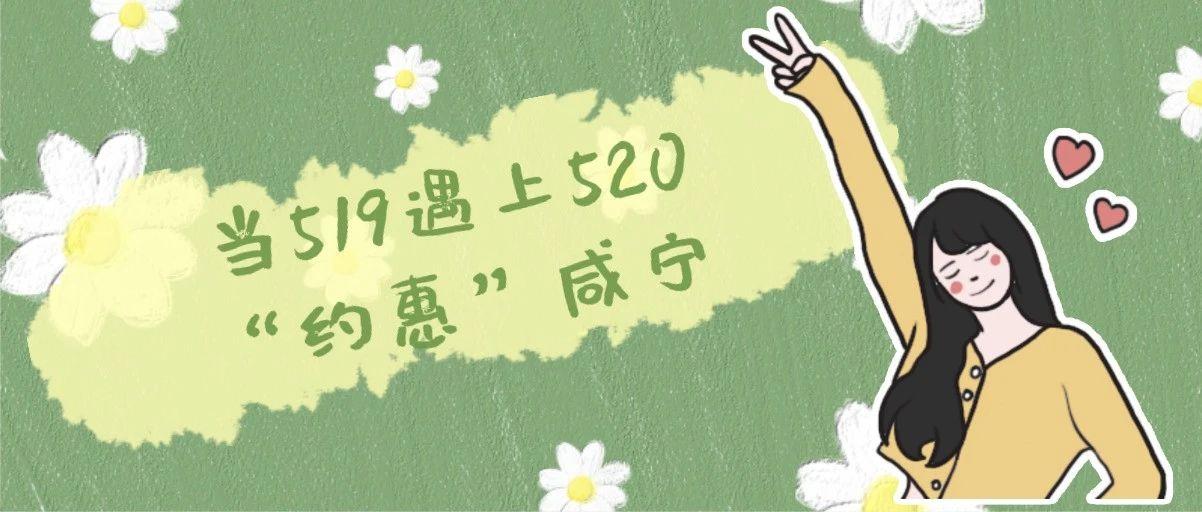 """��""""519旅游日""""遇上""""520表白日"""",你我""""�s惠""""咸��!"""