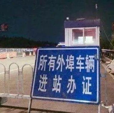 【权威发布】史上最严!还有不到15天,外地?#26222;?#23458;车进京政策将有大变化!