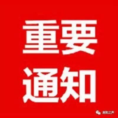 【紧急】高阳县2020年居民医疗保险缴费通知!