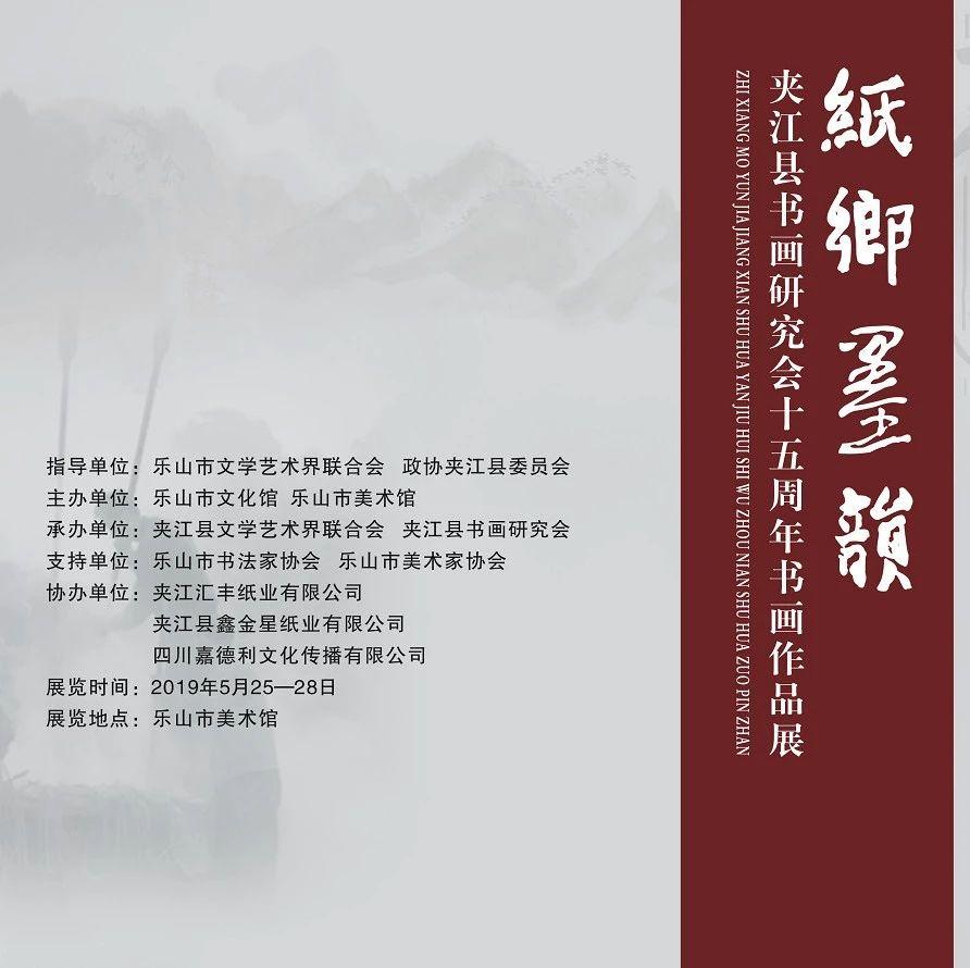 5月25日夹江县书画研究会书画作品展即将开幕