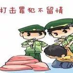 桦南县公安局治安大队查处一起非法行医案