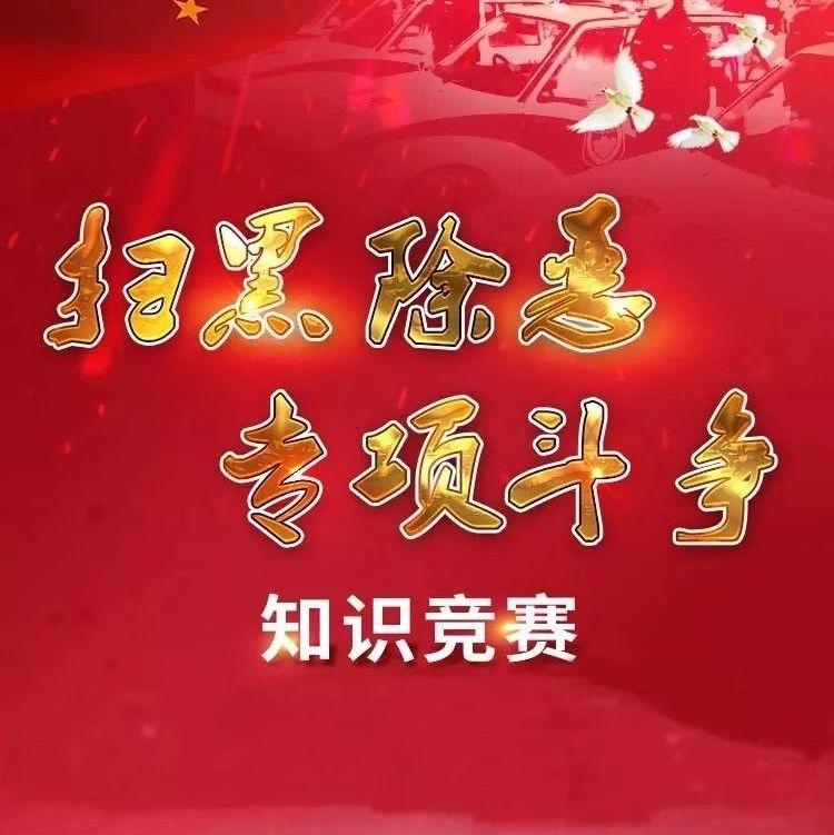 贵州省扫黑除恶专项斗争知识在线竞答活动等你来参与
