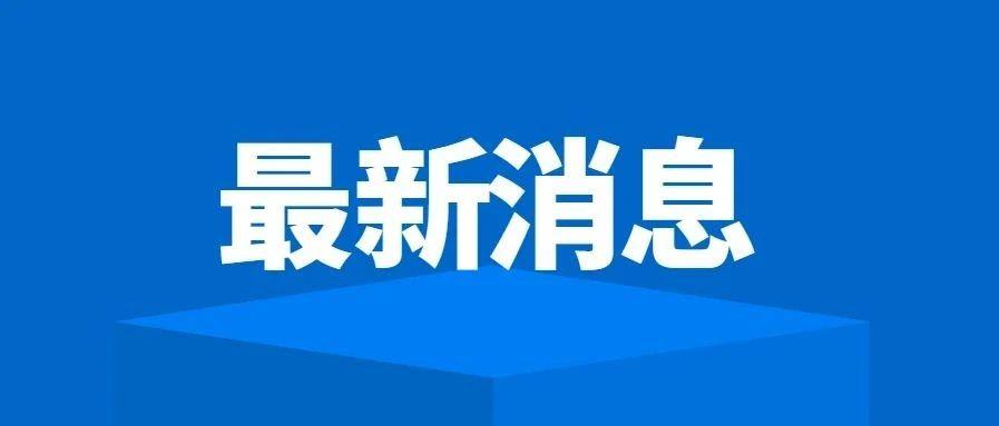 刚刚,河南又有两地宣布立即开展核酸检测!