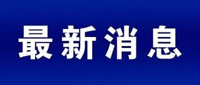 郑州发布12号通告:对居民外出时间不做硬性规定,引导居民错峰采购