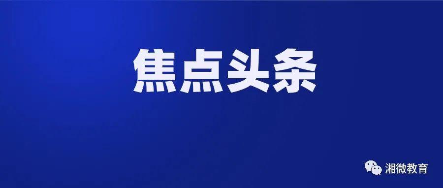 湖南省2022年普通高考报名重要提示