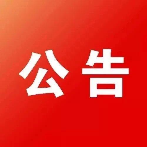 2018辽宁省县(区)事业单位转公务员考试通知!