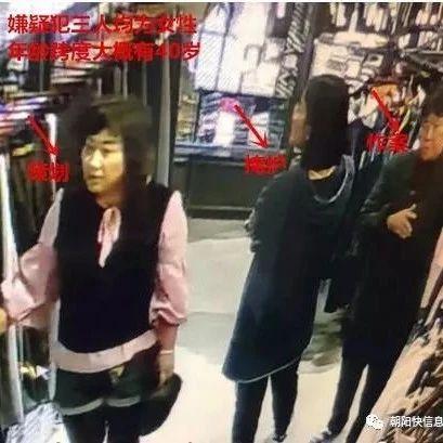 曝光:朝阳3女子偷衣服被监控拍下,谁认识!(图+视频)