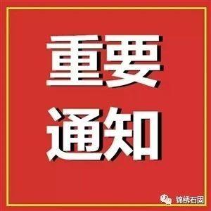 紧急通知:取消元宵节期间庙会及聚集性民俗活动!