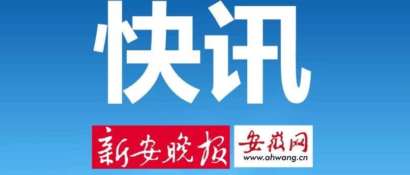 最新消息:初中生物、地理、信息技术今年纳入安徽省统考!