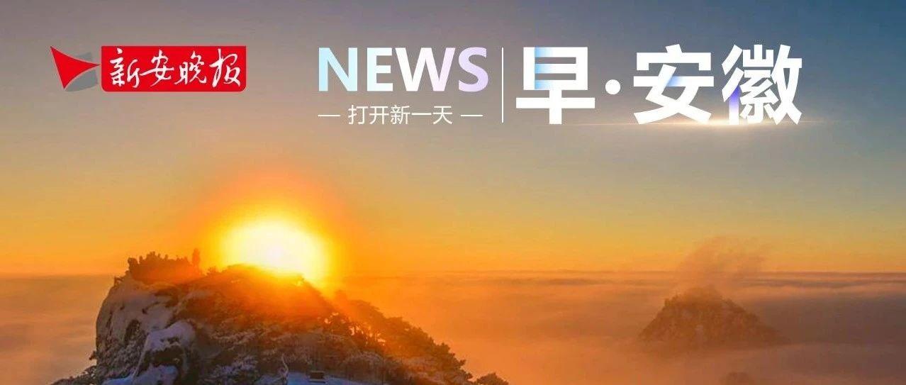 新安早报|中共中央批准:她任安徽省委副书记!